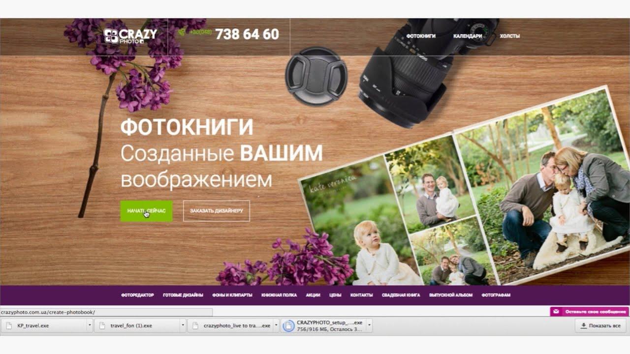 Как сделать фотокнигу своими руками фото 847