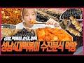 21년 전통의 성남 4대 떡볶이! 그냥 지나칠 수는 없어서 16인분 FLEX!! 해버렸답니다. korean mukbang eating show 히밥