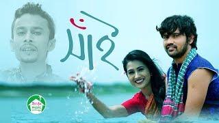 Shai - D H Akash Mp3 Song Download