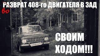Возврат двигателя Москвич-408. СВОИМ ХОДОМ!!!