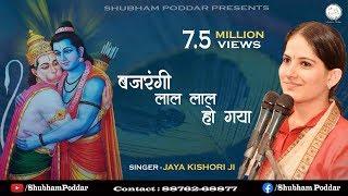 मंगलवार स्पेशल - Bajrangi Lal Lal Hogya | By Jaya Kishori Ji | Hanuman Bhajan |