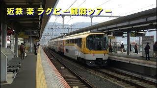 近鉄-楽-ラグビー観戦ツアー@東花園