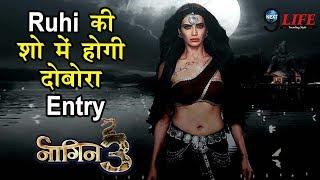 Naagin 3: Good News, शो में होगी Karishma Tanna की धमाकेदार Entry | Karishma Tanna Returns