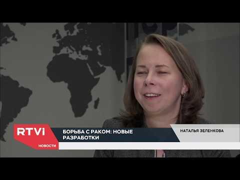 Онкоцентр Блохина: RTVI