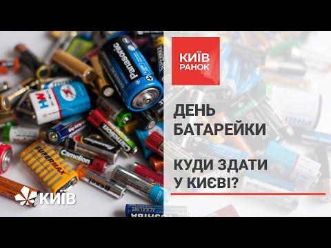 Куди в Києві можна здати використані батарейки?