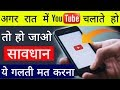 YouTube New Secrets for all Android Phone Users in Hindi 2018-2019
