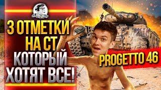 Progetto 46 - 3 ОТМЕТКИ НА СТ, КОТОРЫЙ ХОТЯТ ВСЕ!
