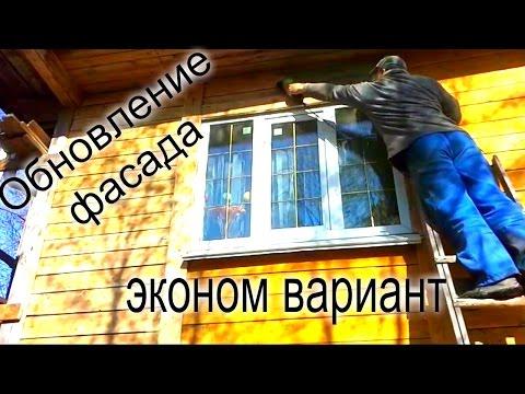 Обновления фасада дачного дома. Эконом вариант