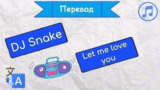 Перевод песни DJ Snake Let Me Love You на русский язык
