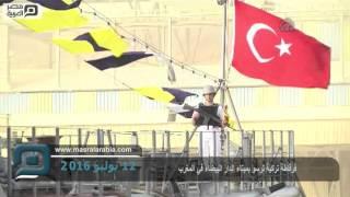 مصر العربية | فرقاطة تركية ترسو بميناء الدار البيضاء في المغرب