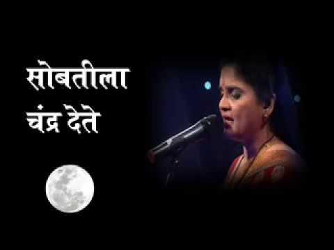 सोबतीला चंद्र देते | Sobatila Chandra Dete | Devaki Pandit