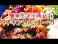 鶏のトマト煮チキンカチャトーラ(声で説明付き) の動画、YouTube動画。
