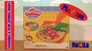 Play Doh ПИЦЦА/ Распаковка и обзор. Игровой набор. Игрушки для детей.
