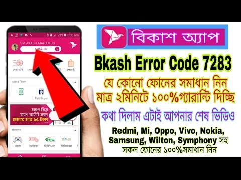 বিকাশ এপ ৭২৮৩ সকল ফোনের সমাধান | Bkash app error Code 7283not found | Bkash app is under maintenance