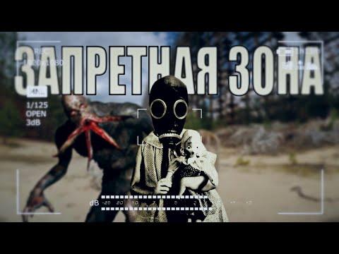 Чернобыльский обзор фильма 'Запретная Зона' (Сталкер для Бедных) - Ruslar.Biz