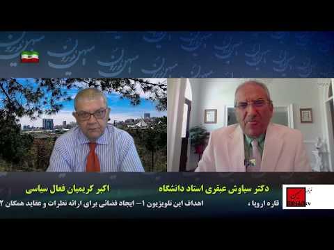 گفت و گو با دکتر سیاوش عبقری و اکبر کریمیان در باره حزب در شرف تاسیس آزادی و رفاه ایرانیان