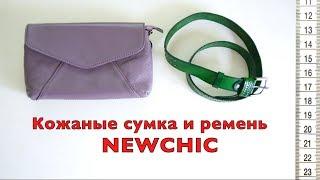 Кожаные сумка-клатч и ремень. NEWCHIC. Обзор товаров.