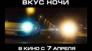 """Телеролик фильма """"Вкус ночи"""" (10 сек)"""