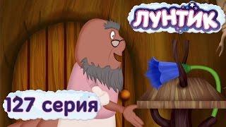 Лунтик и его друзья - 127 серия. Телефон