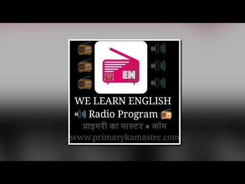 आओ अंग्रेजी सीखें - रेडियो कार्यक्रम  : WE LEARN ENGLISH- Lesson: 03