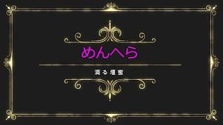 名古屋を中心に全国で活動中の2ch系メタルバンド「めんへら」の公式Live...