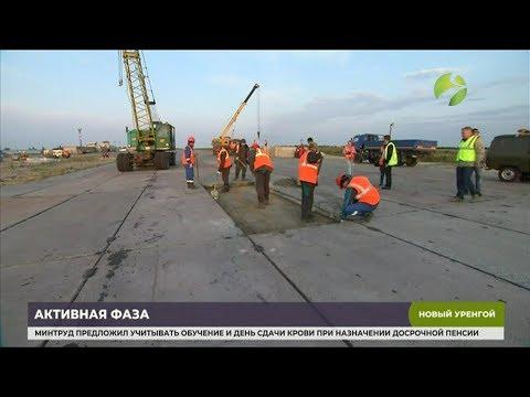 Проведение ремонтных работ в Новоуренгойском аэропорту не повлияет на его работе