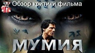 Мумия (2017) - обзор критики фильма