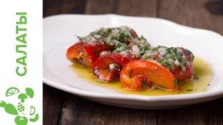Печеный Перец в Маринаде с Сыром Пекорино || iCOOKGOOD on FOOD TV || Салат
