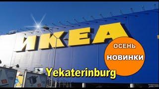 ИКЕА осенью НОВИНКИ 2019 Обзор что нового в ИКЕА идеи для дизайна посуда IKEA Yekaterinburg