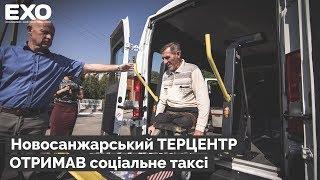 Новосанжарський терцентр отримав соціальне таксі