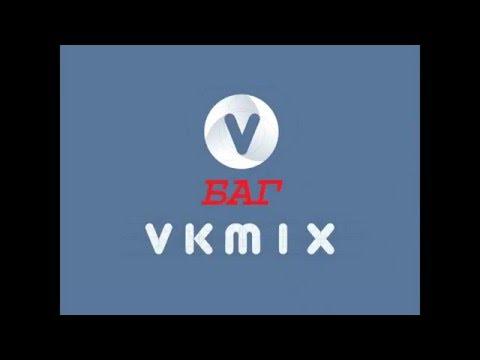 Баг Vkmix двойные баллы и как быстро заработать баллы