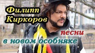 Филипп Киркоров песни в новом особняке