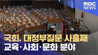 국회, 대정부질문 사흘째 교육·사회·문화 분야 (202…