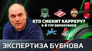 Александр Бубнов: «Поддерживаю решение Федуна по Каррере»