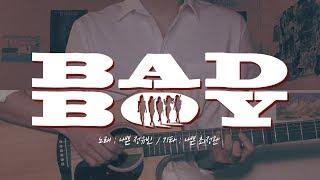 레드벨벳 (Red Velvet) - Bad Boy cover by 유빈 X 정완 (acoustic male ver.)