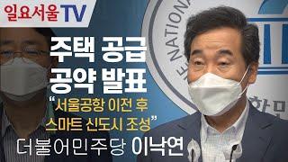 """주택 공급 공약 발표, 이낙연 """"서울공항 이전…"""