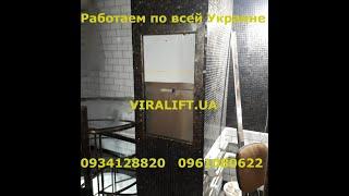 Малый грузовой лифт для ресторанов и кафе VIRALIFT.UA(, 2019-03-09T21:15:08.000Z)
