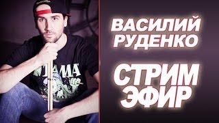 Стрим-Эфир Василий Руденко 2016