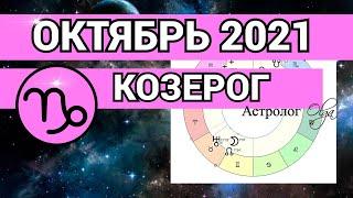 ♑️ КОЗЕРОГ - ОКТЯБРЬ 2021  ✅ КАРЬЕРА и СОЦИАЛЬНЫЙ СТАТУС. ГОРОСКОП. Астролог Olga