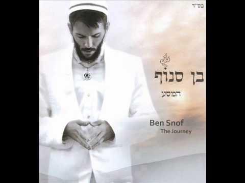 בן סנוף אם אשכחך ירושלים רמיקס Ben Snof