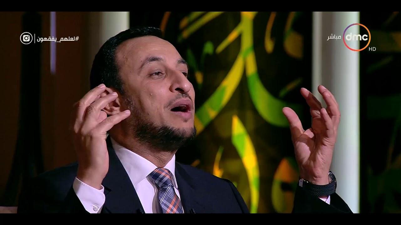 لعلهم يفقهون - مع الشيخ رمضان عبد المعز - حلقة الثلاثاء 2-1-2018 ( من آداب سورة النور )