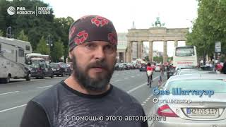 "Автопробег дружбы ""Берлин — Москва"""