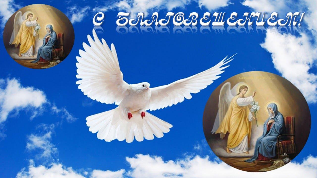 Стихи поздравление с благовещеньем фото 751