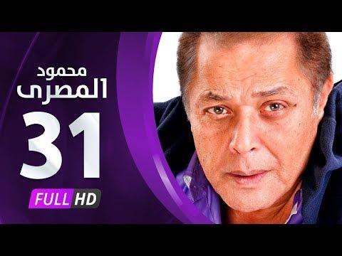 مسلسل محمود المصري حلقة 31 HD كاملة