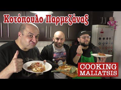 Cooking Maliatsis - 71 - Κοτόπουλο Παρμεζάναξ Ft. Μάρκος Σεφερλης
