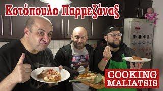 Cooking Maliatsis 71   Ft.