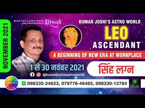 Download Leo Lagna /सिंह लग्न Prediction for November 2021 By Kumar Joshi