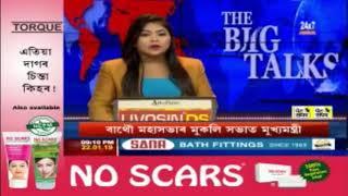 FCI RICE HUDGE SCAM DAY 2 (Assam)