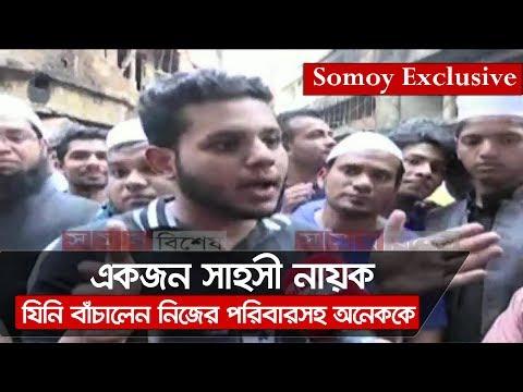 সেদিন আসলে কী ঘটেছিল? -শুনুন প্রত্যক্ষদর্শীর লোমহর্ষক বর্ণনা   Somoy TV Exclusive