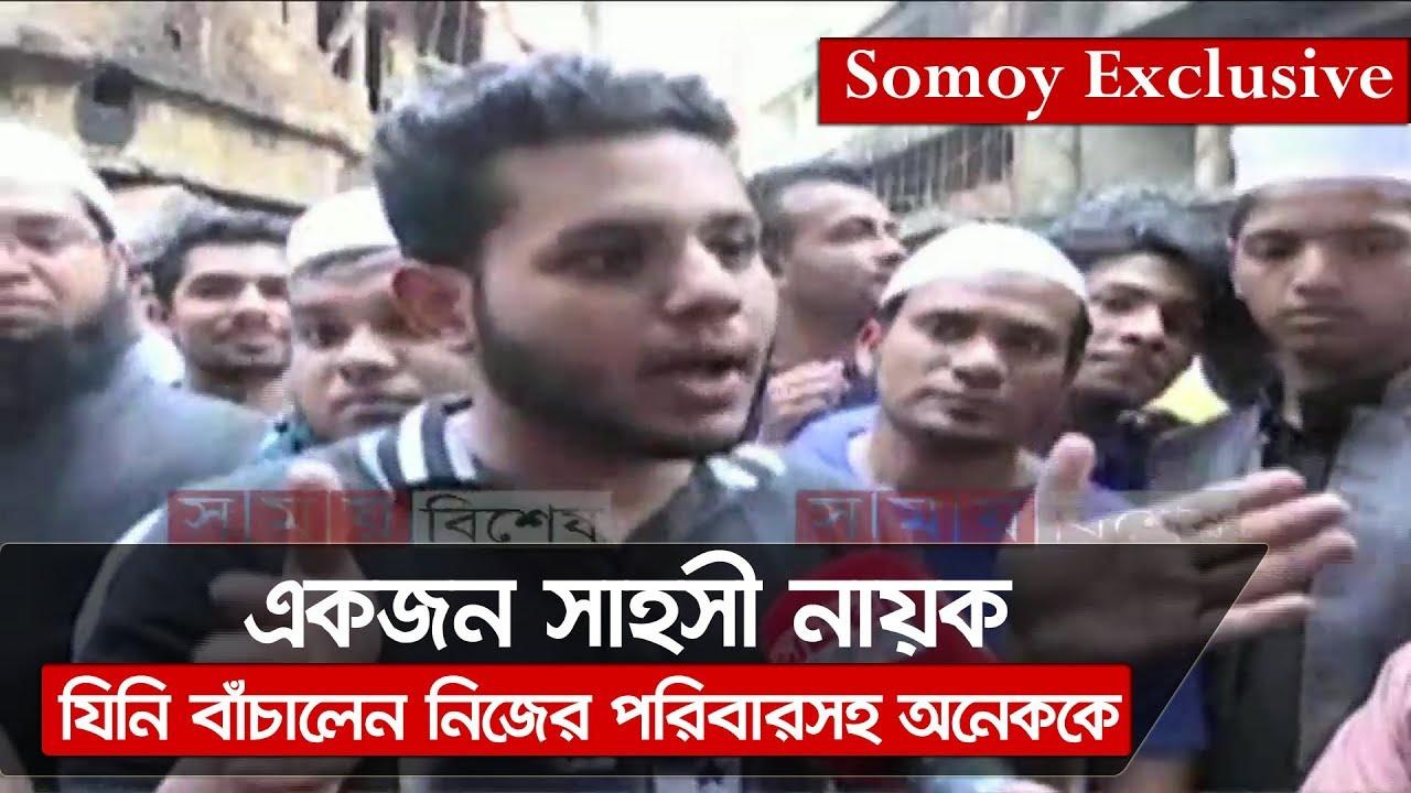 সেদিন আসলে কী ঘটেছিল? -শুনুন প্রত্যক্ষদর্শীর লোমহর্ষক বর্ণনা | Somoy TV Exclusive